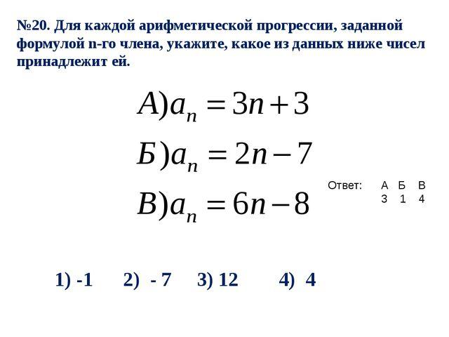 №20. Для каждой арифметической прогрессии, заданной формулой n-го члена, укаж...