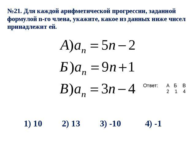 №21. Для каждой арифметической прогрессии, заданной формулой n-го члена, укаж...