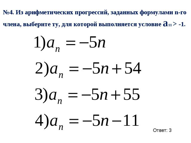 №4. Из арифметических прогрессий, заданных формулами n-го члена, выберите ту,...