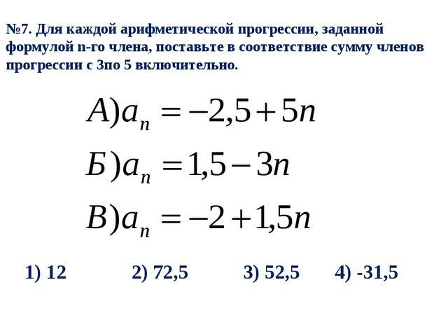 №7. Для каждой арифметической прогрессии, заданной формулой n-го члена, поста...