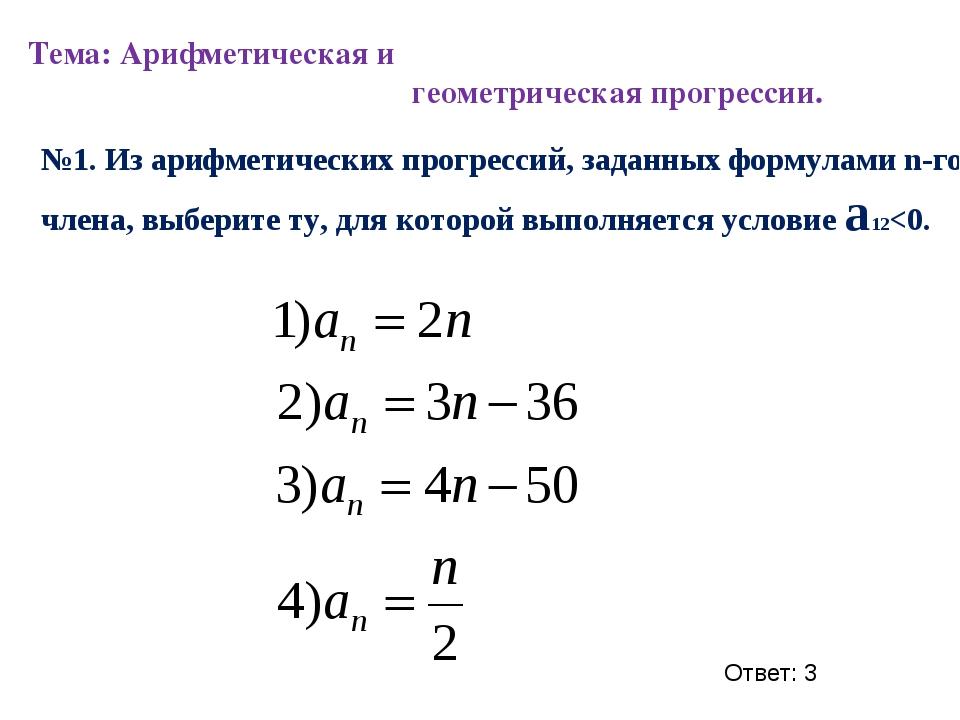 Тема: Арифметическая и геометрическая прогрессии. №1. Из арифметических прогр...