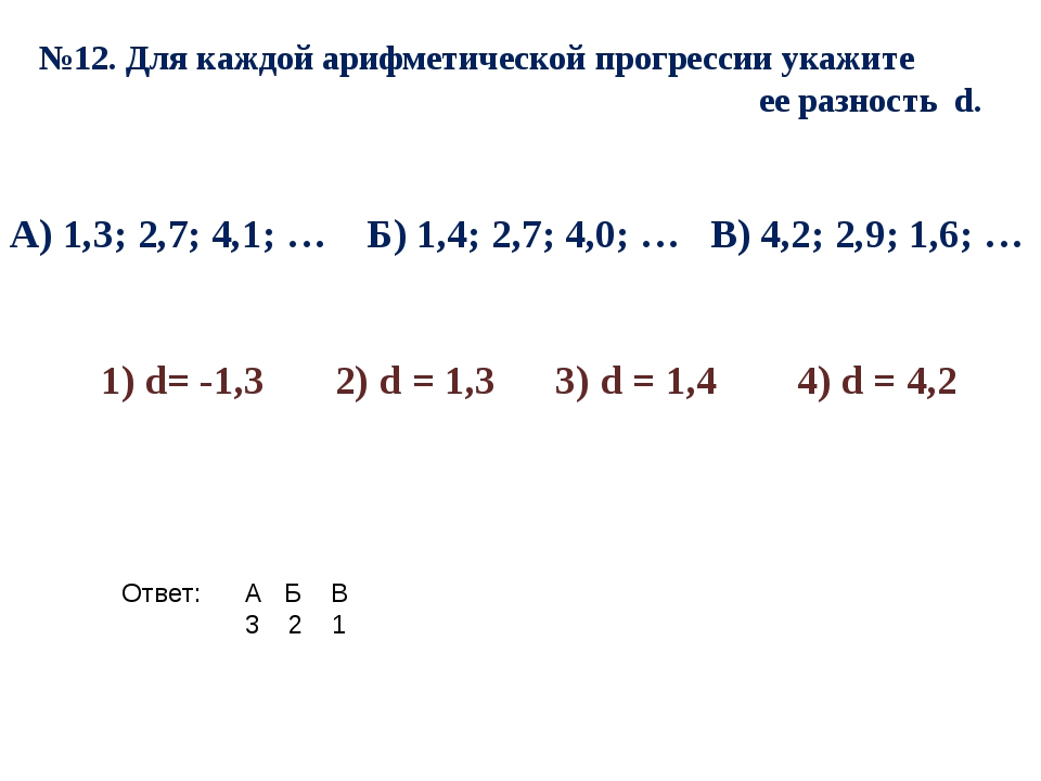 №12. Для каждой арифметической прогрессии укажите ее разность d. А) 1,3; 2,7;...