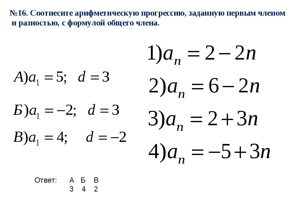 №16. Соотнесите арифметическую прогрессию, заданную первым членом и разностью...