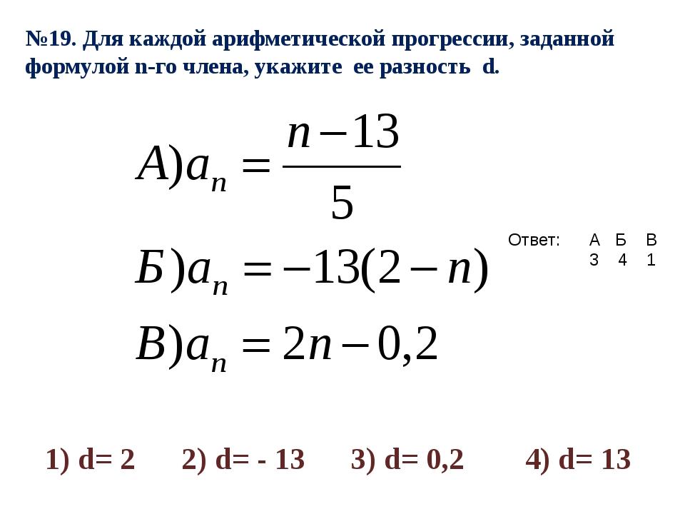№19. Для каждой арифметической прогрессии, заданной формулой n-го члена, укаж...