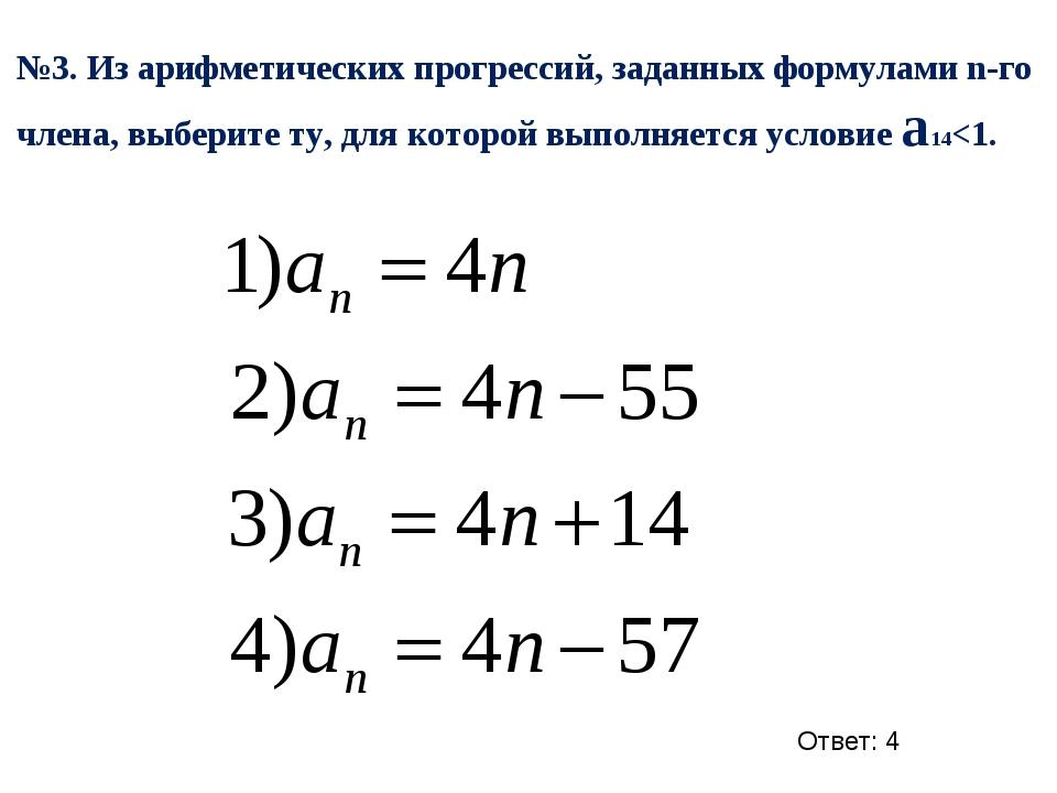 №3. Из арифметических прогрессий, заданных формулами n-го члена, выберите ту,...