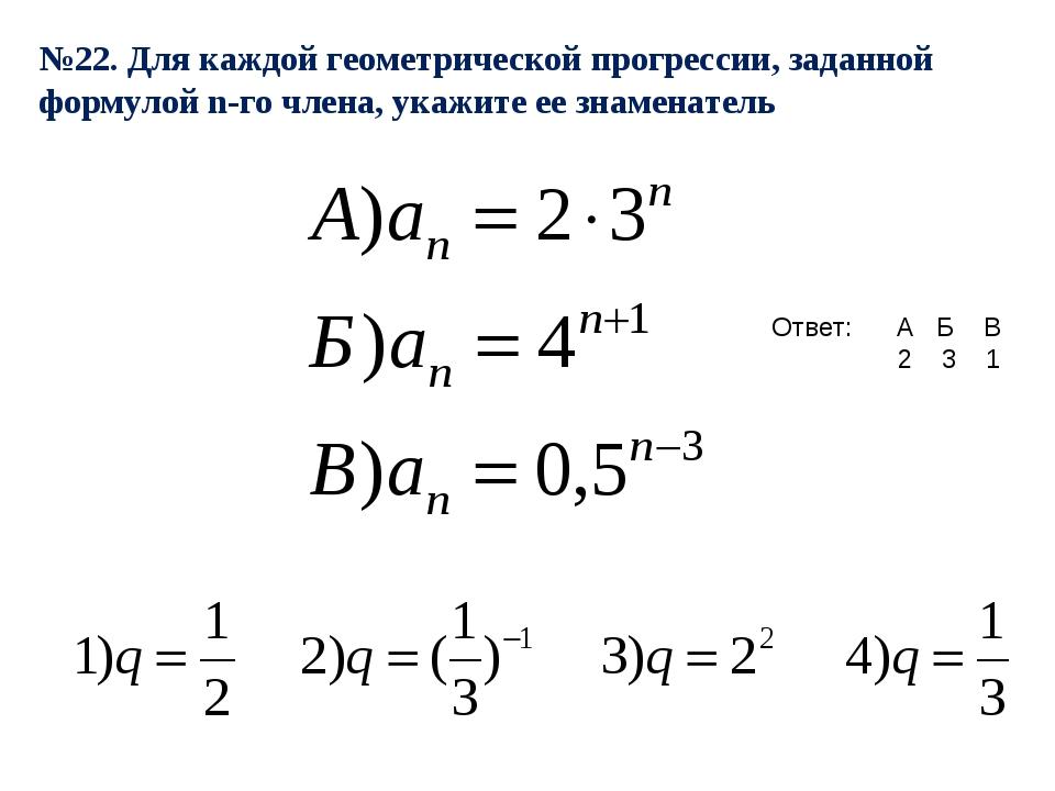 №22. Для каждой геометрической прогрессии, заданной формулой n-го члена, укаж...