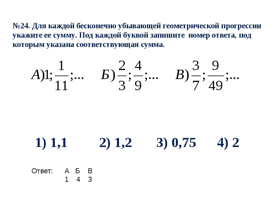 №24. Для каждой бесконечно убывающей геометрической прогрессии укажите ее сум...