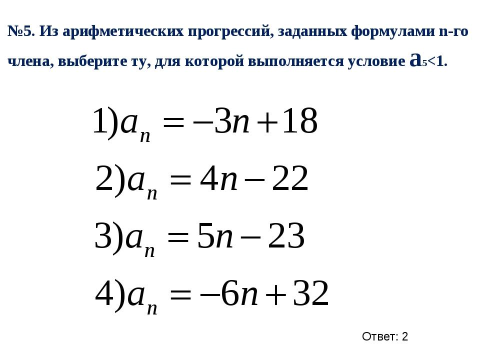 №5. Из арифметических прогрессий, заданных формулами n-го члена, выберите ту,...