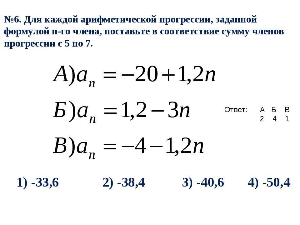№6. Для каждой арифметической прогрессии, заданной формулой n-го члена, поста...