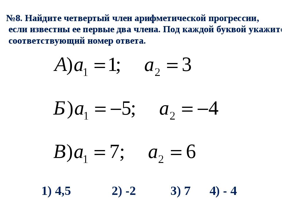 №8. Найдите четвертый член арифметической прогрессии, если известны ее первые...