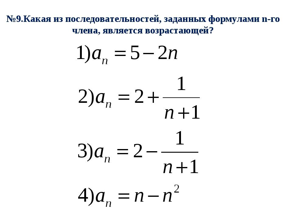 №9.Какая из последовательностей, заданных формулами n-го члена, является возр...