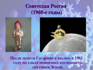 Советская Россия (1960-е годы) После полета Гагарина в космос в 1961 году на