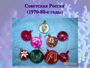 Советская Россия (1970-80-е годы)