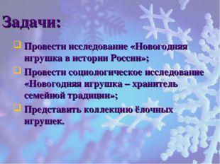 Задачи: Провести исследование «Новогодняя игрушка в истории России»; Провести