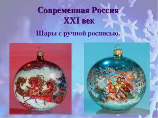 Современная Россия XXI век Шары с ручной росписью.