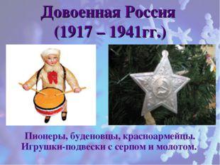 Довоенная Россия (1917 – 1941гг.) Пионеры, буденовцы, красноармейцы. Игрушки