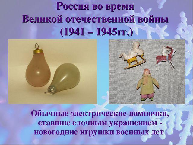 Россия во время Великой отечественной войны (1941 – 1945гг.) Обычные электри...