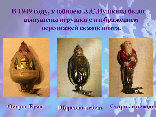 В 1949 году, к юбилею А.С.Пушкина были выпушены игрушки с изображением персо...