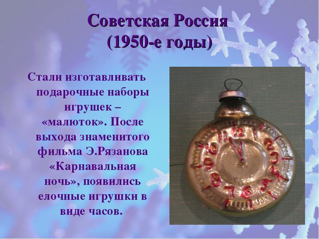 Советская Россия (1950-е годы) Стали изготавливать подарочные наборы игрушек...