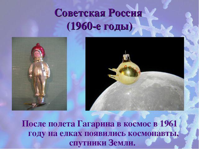 Советская Россия (1960-е годы) После полета Гагарина в космос в 1961 году на...