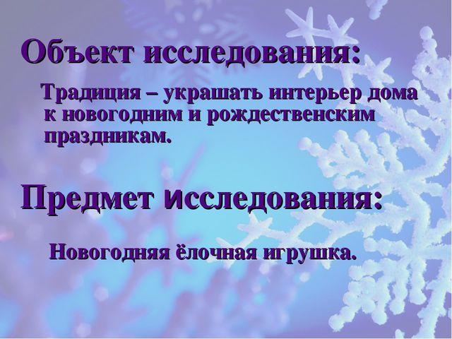 Предмет исследования: Традиция – украшать интерьер дома к новогодним и рождес...