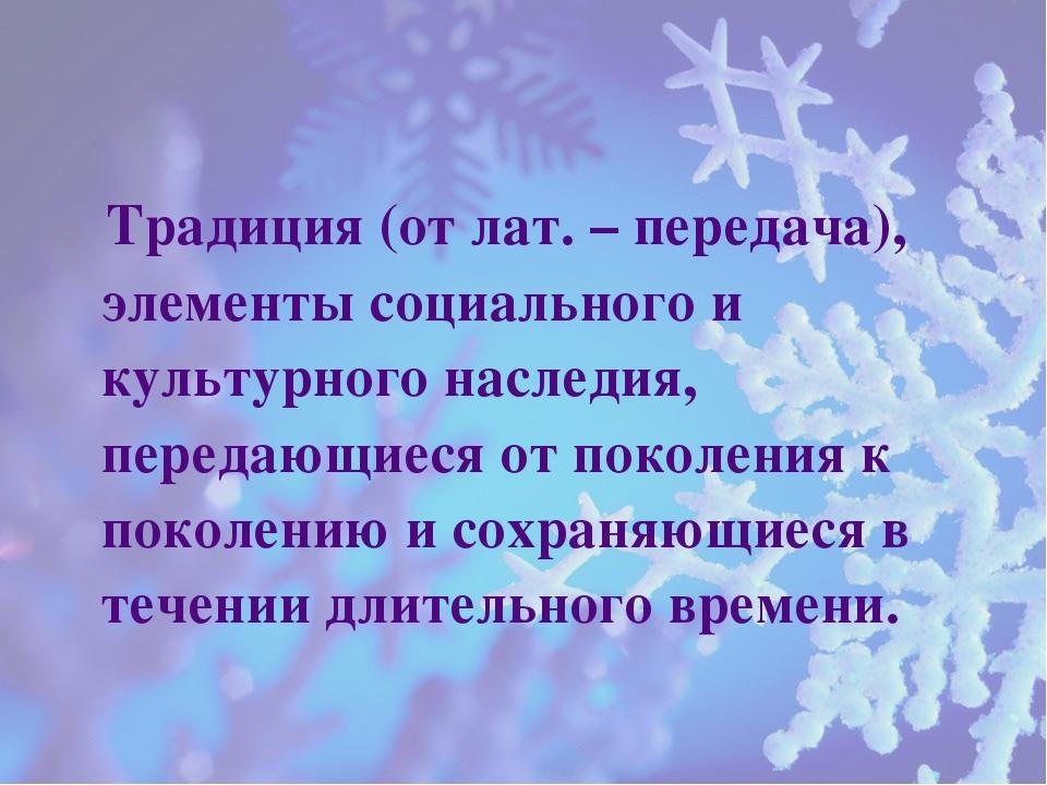 Традиция (от лат. – передача), элементы социального и культурного наследия,...