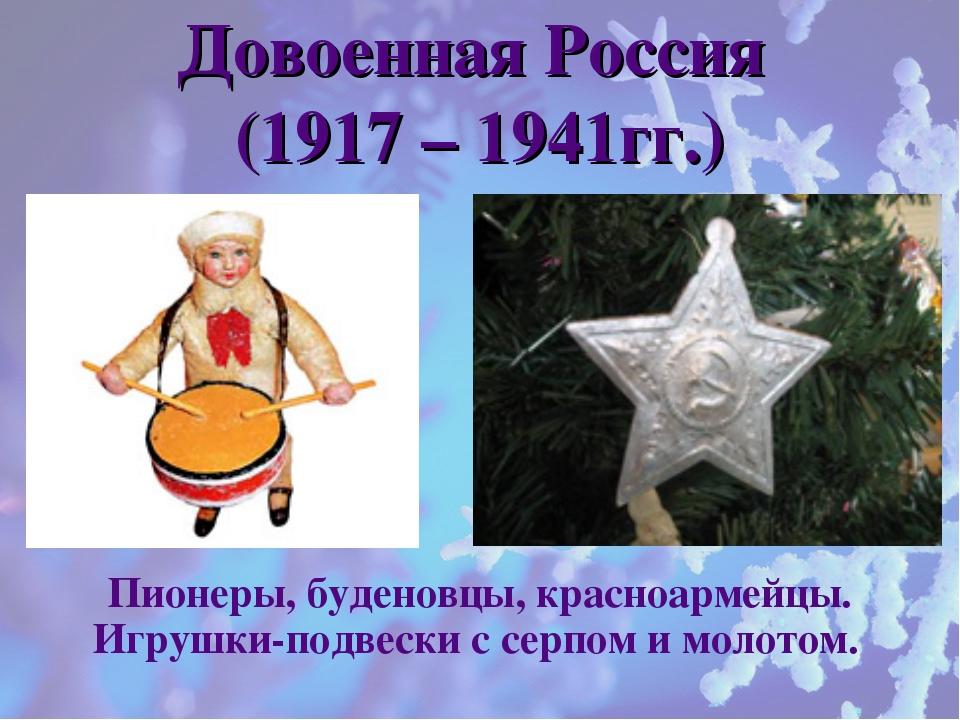 Довоенная Россия (1917 – 1941гг.) Пионеры, буденовцы, красноармейцы. Игрушки...