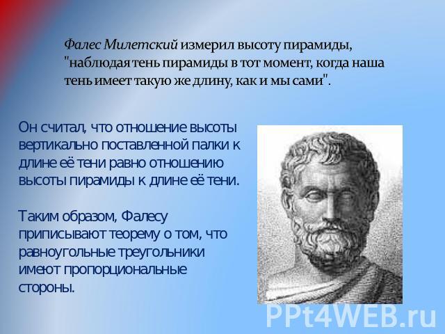 http://ppt4web.ru/images/73/11608/640/img7.jpg
