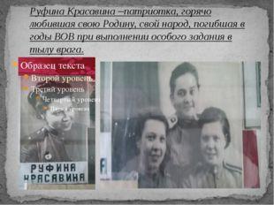 Руфина Красавина –патриотка, горячо любившая свою Родину, свой народ, погибша