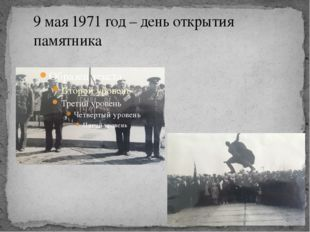 9 мая 1971 год – день открытия памятника