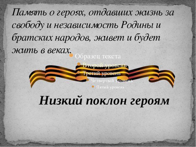 Память о героях, отдавших жизнь за свободу и независимость Родины и братских...