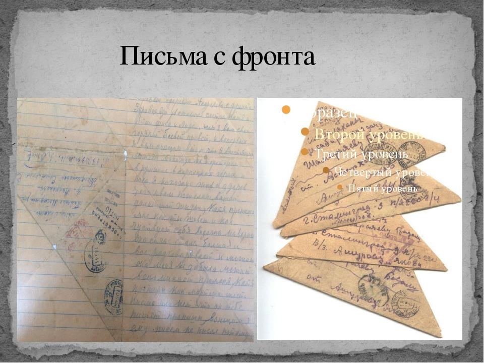 Письма с фронта