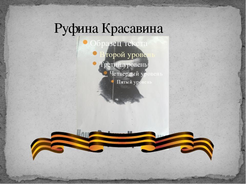 Руфина Красавина
