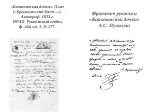 «Капитанская дочка». План («Крестьянский бунт...»). Автограф. 1833 г. ИРЛИ, Р