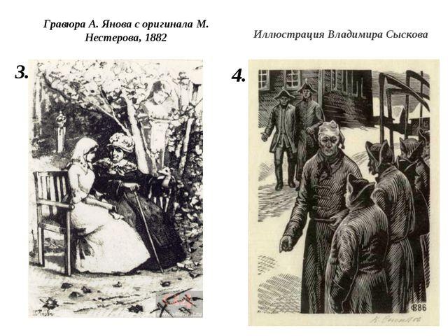 Гравюра А. Янова с оригинала М. Нестерова, 1882 3. 4. Иллюстрация Владимира С...