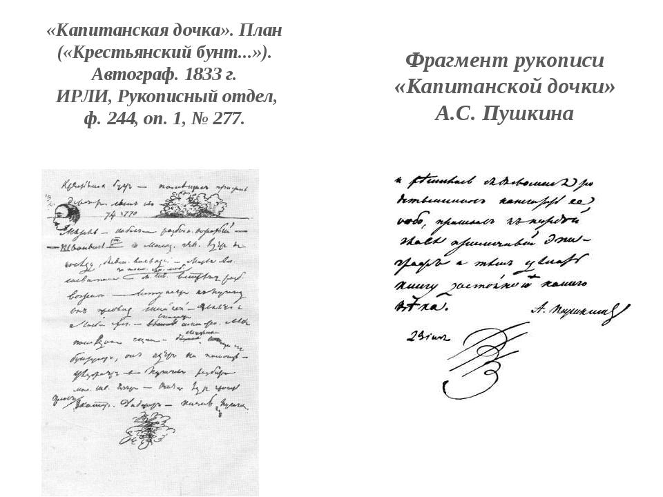 «Капитанская дочка». План («Крестьянский бунт...»). Автограф. 1833 г. ИРЛИ, Р...