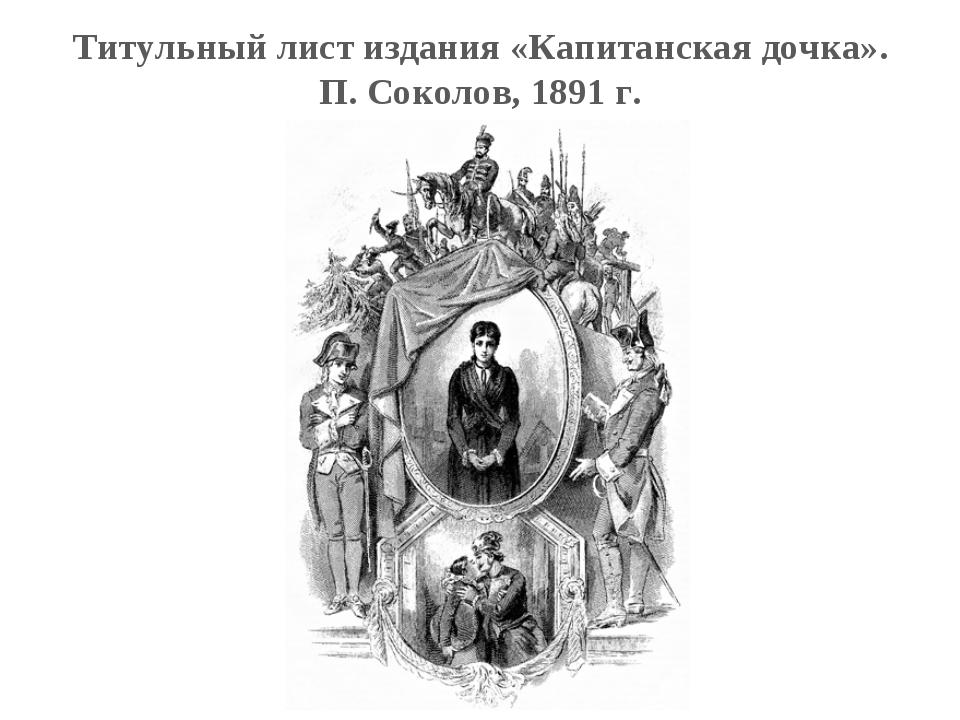 Титульный лист издания «Капитанская дочка». П. Соколов, 1891 г.