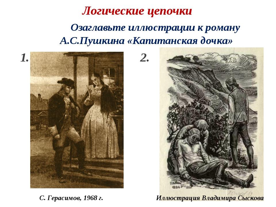 Логические цепочки Озаглавьте иллюстрации к роману А.С.Пушкина «Капитанская...