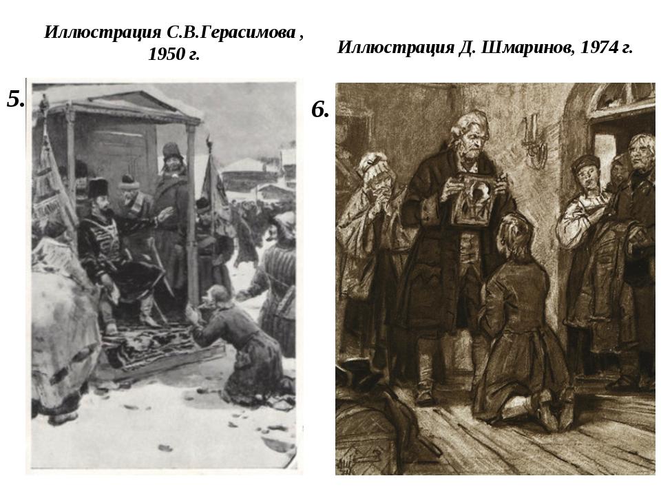 Иллюстрация С.В.Герасимова , 1950 г. 5. 6. Иллюстрация Д. Шмаринов, 1974 г.