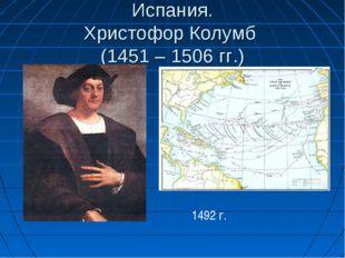 Испания. Христофор Колумб (1451 – 1506 гг.) 1492 г.