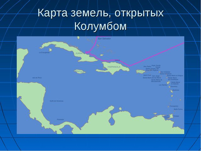 Карта земель, открытых Колумбом