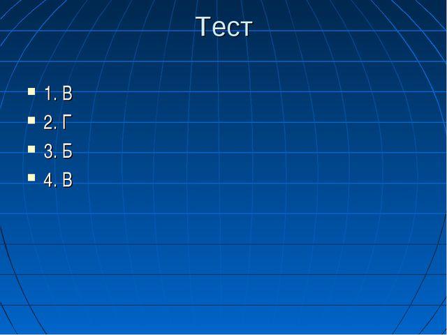 Тест 1. В 2. Г 3. Б 4. В