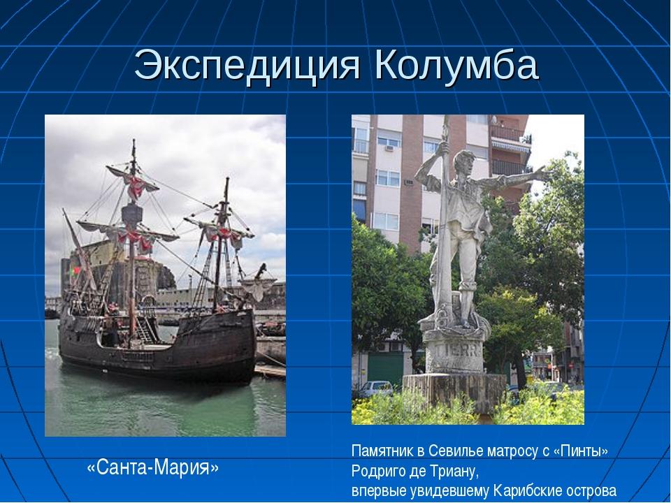 Экспедиция Колумба «Санта-Мария» Памятник в Севилье матросу с «Пинты» Родриго...