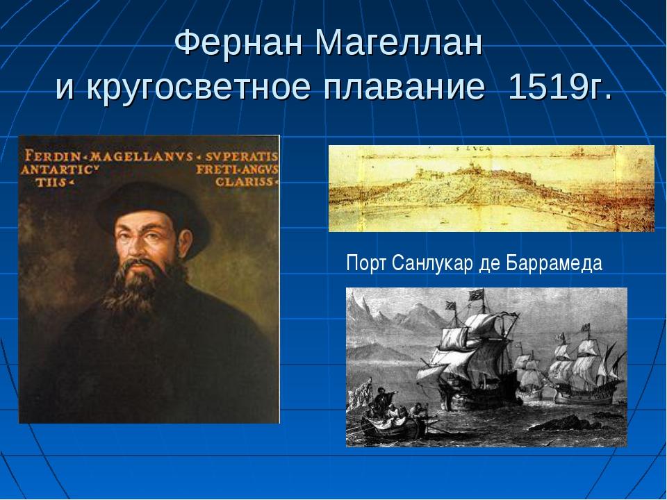 Фернан Магеллан и кругосветное плавание 1519г. Порт Санлукар де Баррамеда
