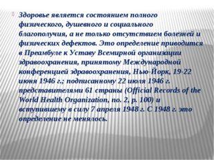 Здоровье является состоянием полного физического, душевного и социального бл