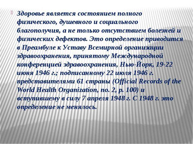 Здоровье является состоянием полного физического, душевного и социального бл...