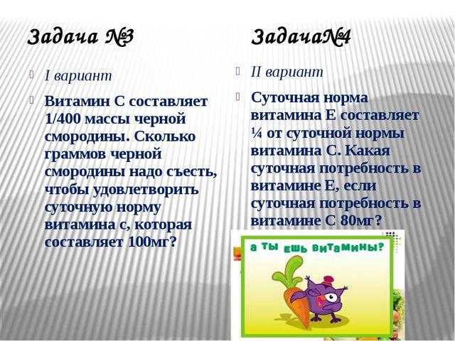 Задача №3 Задача№4 I вариант Витамин С составляет 1/400 массы черной смородин...
