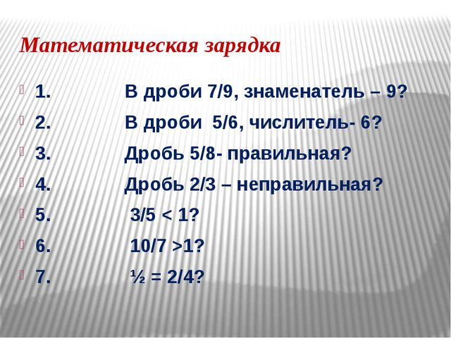 Математическая зарядка 1. В дроби 7/9, знаменатель – 9? 2. В дроби 5/6, числи...