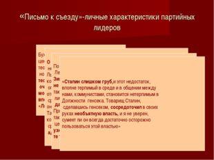 «Письмо к съезду»-личные характеристики партийных лидеров Бухарина Ленин счит