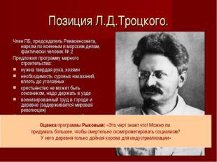 Позиция Л.Д.Троцкого. Член ПБ, председатель Реввоенсовета, нарком по военным